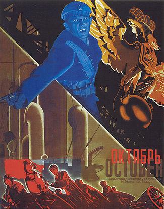 """Affisch för """"Oktober"""" designad av de svenska konstnärsbröderna Stenberg, 1927"""